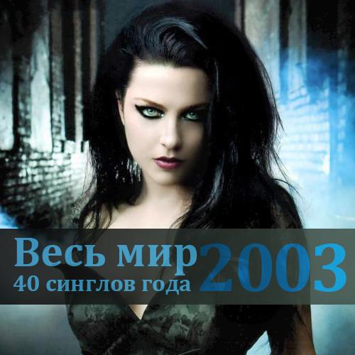 Мировые хиты '03