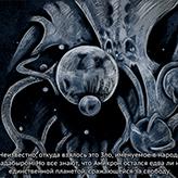 Скриншот игры Фатум7 (Зомби-RPG)
